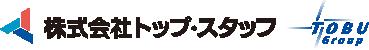 株式会社トップ・スタッフ